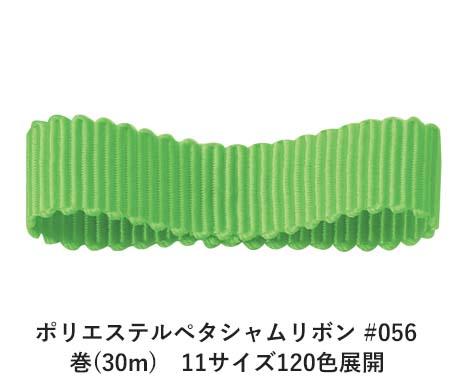 ポリエステルペタシャムリボン #056 イエローウィッシュグリーン 75mm幅 巻(30m) 11サイズ120色展開 Ribbon Bon