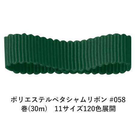 ポリエステルペタシャムリボン #058 フォレストグリーン 75mm幅 巻(30m) 11サイズ120色展開 Ribbon Bon