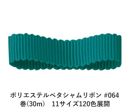 ポリエステルペタシャムリボン #064 ボトルグリーン 75mm幅 巻(30m) 11サイズ120色展開 Ribbon Bon