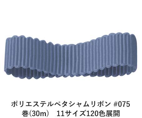 ポリエステルペタシャムリボン #075 ブルーグレイ 75mm幅 巻(30m) 11サイズ120色展開 Ribbon Bon