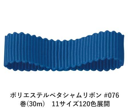 ポリエステルペタシャムリボン #076 ダークブルー 75mm幅 巻(30m) 11サイズ120色展開 Ribbon Bon