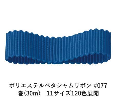 ポリエステルペタシャムリボン #077 ネイビーブルー 75mm幅 巻(30m) 11サイズ120色展開 Ribbon Bon