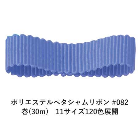 ポリエステルペタシャムリボン #082 パープリッシュブルー 75mm幅 巻(30m) 11サイズ120色展開 Ribbon Bon