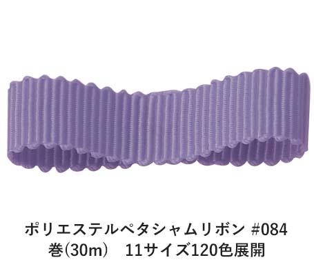 ポリエステルペタシャムリボン #084 グレイッシュラベンダー 75mm幅 巻(30m) 11サイズ120色展開 Ribbon Bon
