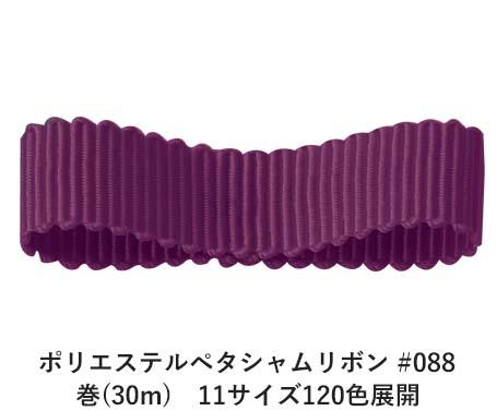 ポリエステルペタシャムリボン #088 アイリス 75mm幅 巻(30m) 11サイズ120色展開 Ribbon Bon