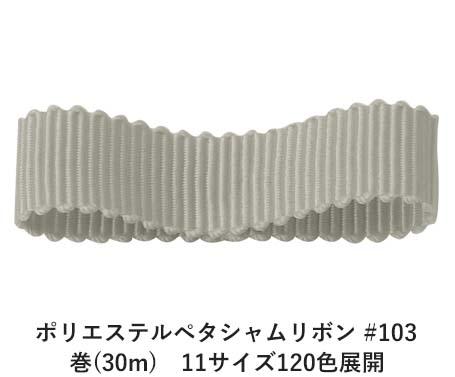 ポリエステルペタシャムリボン #103 シルバーグレイ 75mm幅 巻(30m) 11サイズ120色展開 Ribbon Bon