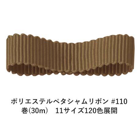 ポリエステルペタシャムリボン #110 コーヒーブラウン 75mm幅 巻(30m) 11サイズ120色展開 Ribbon Bon