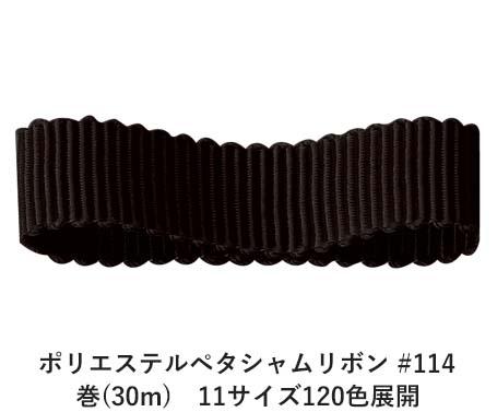 ポリエステルペタシャムリボン #114 ダークブラッキーブラウン 75mm幅 巻(30m) 11サイズ120色展開 Ribbon Bon