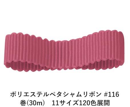 ポリエステルペタシャムリボン #116 ダークパープリッシュピンク 75mm幅 巻(30m) 11サイズ120色展開 Ribbon Bon