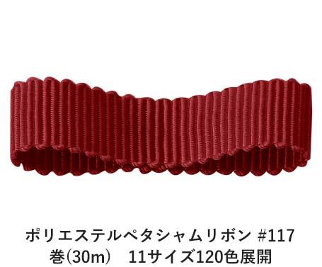 ポリエステルペタシャムリボン #117 ワインレッド 75mm幅 巻(30m) 11サイズ120色展開 Ribbon Bon