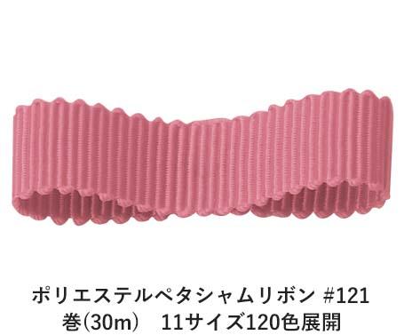 ポリエステルペタシャムリボン #121 ダークベージュピンク 75mm幅 巻(30m) 11サイズ120色展開 Ribbon Bon