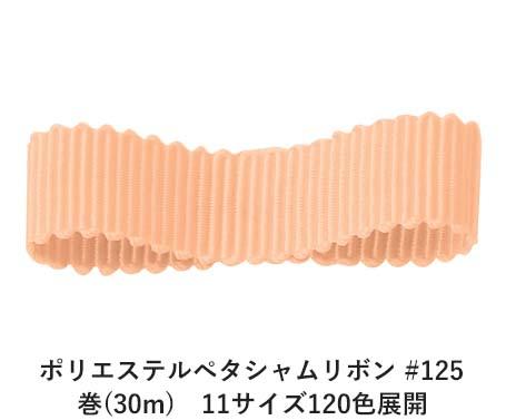 ポリエステルペタシャムリボン #125 ペールオレンジ 75mm幅 巻(30m) 11サイズ120色展開 Ribbon Bon