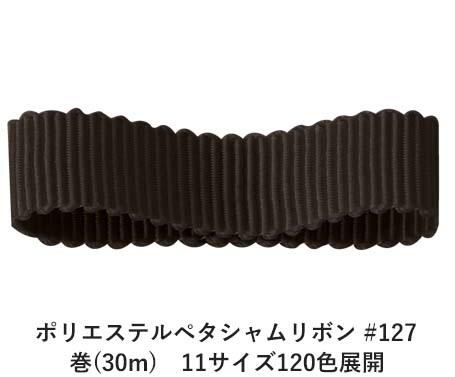 ポリエステルペタシャムリボン #127 チャコールグレー 75mm幅 巻(30m) 11サイズ120色展開 Ribbon Bon