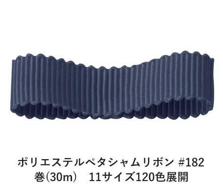 ポリエステルペタシャムリボン #182 ダークブルーグレイ 75mm幅 巻(30m) 11サイズ120色展開 Ribbon Bon