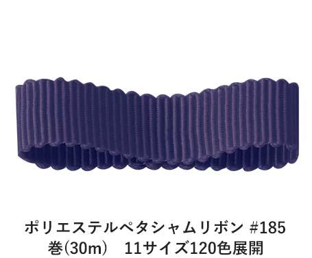ポリエステルペタシャムリボン #185 ダークパープル 75mm幅 巻(30m) 11サイズ120色展開 Ribbon Bon