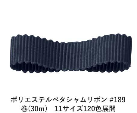 ポリエステルペタシャムリボン #189 ブレッキーグレイ 75mm幅 巻(30m) 11サイズ120色展開 Ribbon Bon