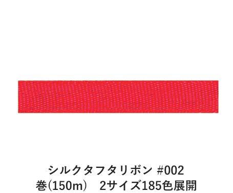 シルクタフタリボン #002 7mm幅 巻(150m) 2サイズ185色展開 Ribbon Bon