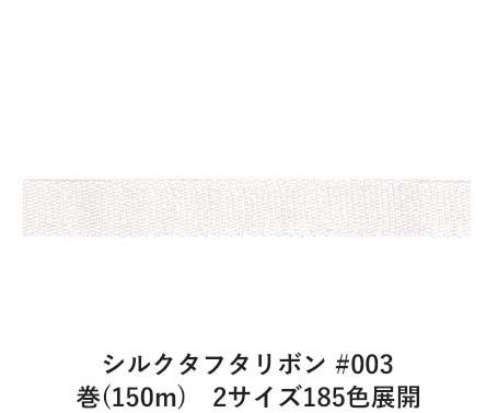 シルクタフタリボン #003 7mm幅 巻(150m) 2サイズ185色展開 Ribbon Bon