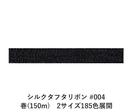 シルクタフタリボン #004 7mm幅 巻(150m) 2サイズ185色展開 Ribbon Bon
