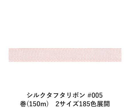 シルクタフタリボン #005 7mm幅 巻(150m) 2サイズ185色展開 Ribbon Bon
