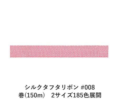 シルクタフタリボン #008 7mm幅 巻(150m) 2サイズ185色展開 Ribbon Bon