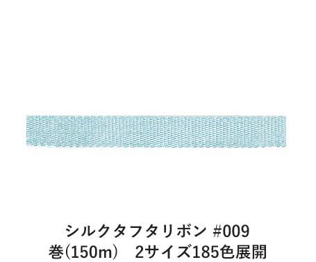 シルクタフタリボン #009 7mm幅 巻(150m) 2サイズ185色展開 Ribbon Bon