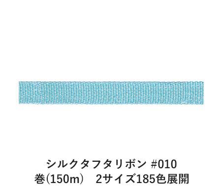 シルクタフタリボン #010 7mm幅 巻(150m) 2サイズ185色展開 Ribbon Bon