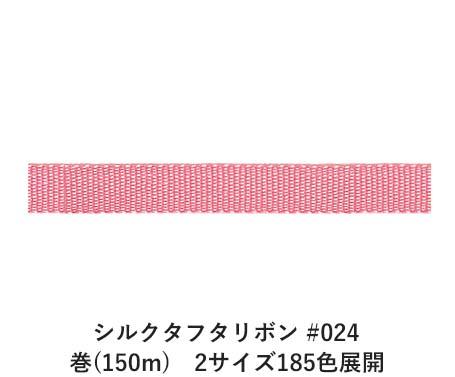 シルクタフタリボン #024 7mm幅 巻(150m) 2サイズ185色展開 Ribbon Bon