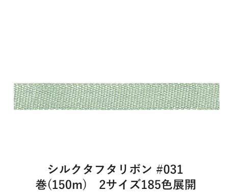 シルクタフタリボン #031 7mm幅 巻(150m) 2サイズ185色展開 Ribbon Bon