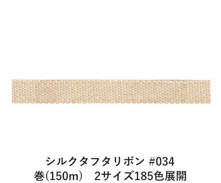 シルクタフタリボン #034 7mm幅 巻(150m) 2サイズ185色展開 Ribbon Bon