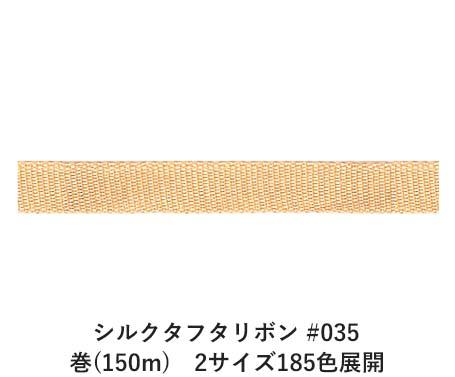 シルクタフタリボン #035 7mm幅 巻(150m) 2サイズ185色展開 Ribbon Bon