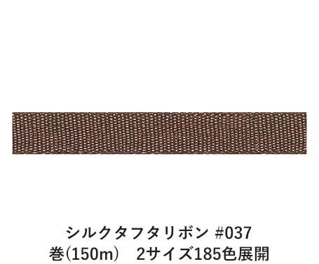 シルクタフタリボン #037 7mm幅 巻(150m) 2サイズ185色展開 Ribbon Bon
