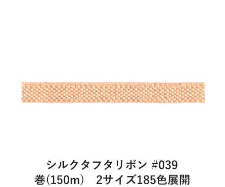 シルクタフタリボン #039 7mm幅 巻(150m) 2サイズ185色展開 Ribbon Bon