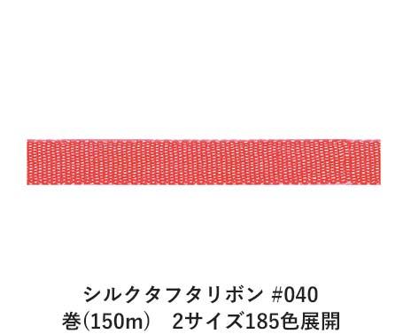 シルクタフタリボン #040 7mm幅 巻(150m) 2サイズ185色展開 Ribbon Bon