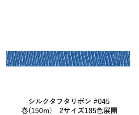 シルクタフタリボン #045 7mm幅 巻(150m) 2サイズ185色展開 Ribbon Bon