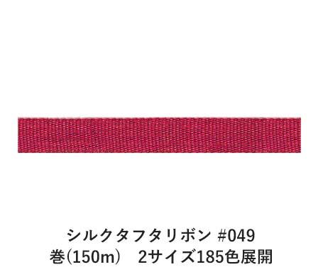 シルクタフタリボン #049 7mm幅 巻(150m) 2サイズ185色展開 Ribbon Bon