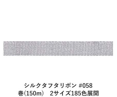 シルクタフタリボン #058 7mm幅 巻(150m) 2サイズ185色展開 Ribbon Bon