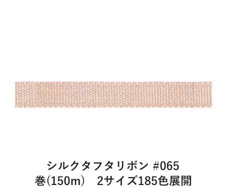シルクタフタリボン #065 7mm幅 巻(150m) 2サイズ185色展開 Ribbon Bon