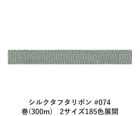 シルクタフタリボン #074 3.5mm幅 巻(300m) 2サイズ185色展開 Ribbon Bon