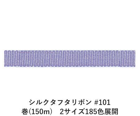 シルクタフタリボン #101 7mm幅 巻(150m) 2サイズ185色展開 Ribbon Bon
