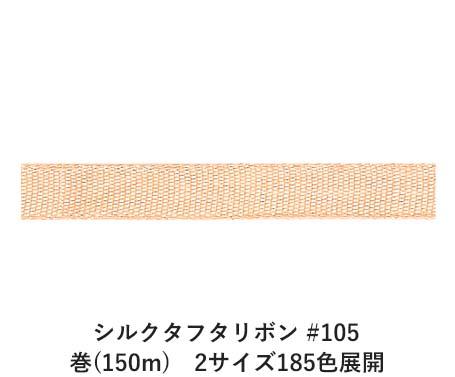 シルクタフタリボン #105 7mm幅 巻(150m) 2サイズ185色展開 Ribbon Bon