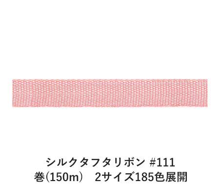 シルクタフタリボン #111 7mm幅 巻(150m) 2サイズ185色展開 Ribbon Bon