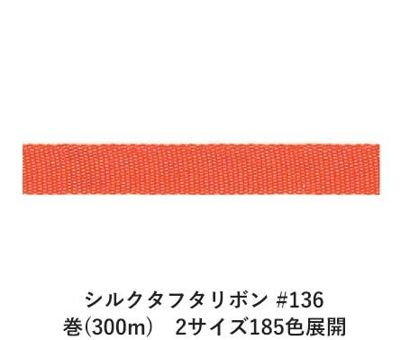 シルクタフタリボン #136 3.5mm幅 巻(300m) 2サイズ185色展開 Ribbon Bon