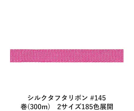 シルクタフタリボン #145 3.5mm幅 巻(300m) 2サイズ185色展開 Ribbon Bon