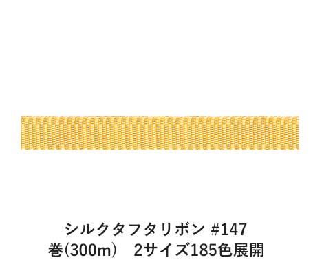シルクタフタリボン #147 3.5mm幅 巻(300m) 2サイズ185色展開 Ribbon Bon