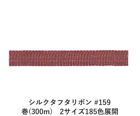 シルクタフタリボン #159 3.5mm幅 巻(300m) 2サイズ185色展開 Ribbon Bon
