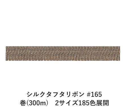 シルクタフタリボン #165 3.5mm幅 巻(300m) 2サイズ185色展開 Ribbon Bon