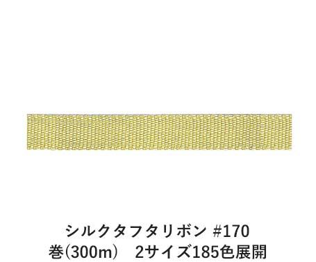 シルクタフタリボン #170 3.5mm幅 巻(300m) 2サイズ185色展開 Ribbon Bon
