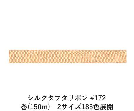 シルクタフタリボン #172 7mm幅 巻(150m) 2サイズ185色展開 Ribbon Bon