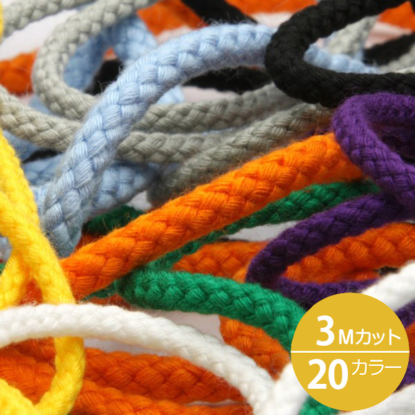 特殊製法で作られた、お財布にも優しい日本製江戸打ち風組紐 スピンドルコード 約4.5mm 3メートルカット 手芸 服飾 きんちゃく紐 FUJIYAMA RIBBON 送料無料